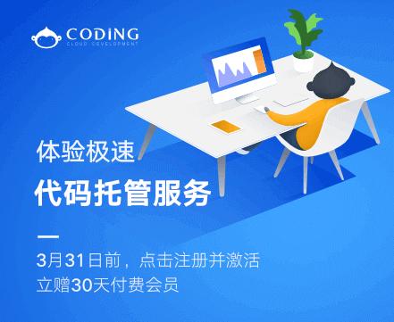 coding.net