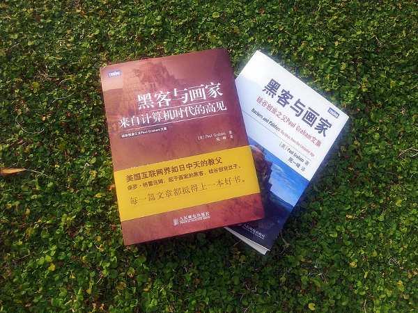 安全书籍:黑客与画家中文版