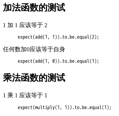 测试框架 Mocha 实例教程